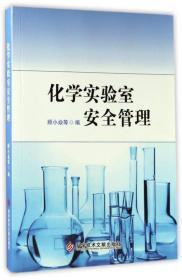 化學實驗室安全管理