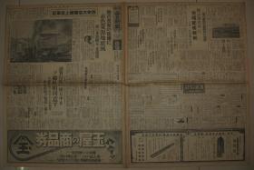 侵华期间老报纸 1938年8月7日大坂每日新闻一张 赤色策源地毁灭 西安空袭军事设施破坏 山西 汉口市街 共产党大会等内容