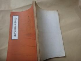 佛遗教三经蕅益解  影印版