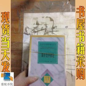 中国当代教育理论丛书:课程变革概论   教育哲学对话  等  共5本合售