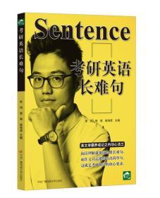 考研英语长难句