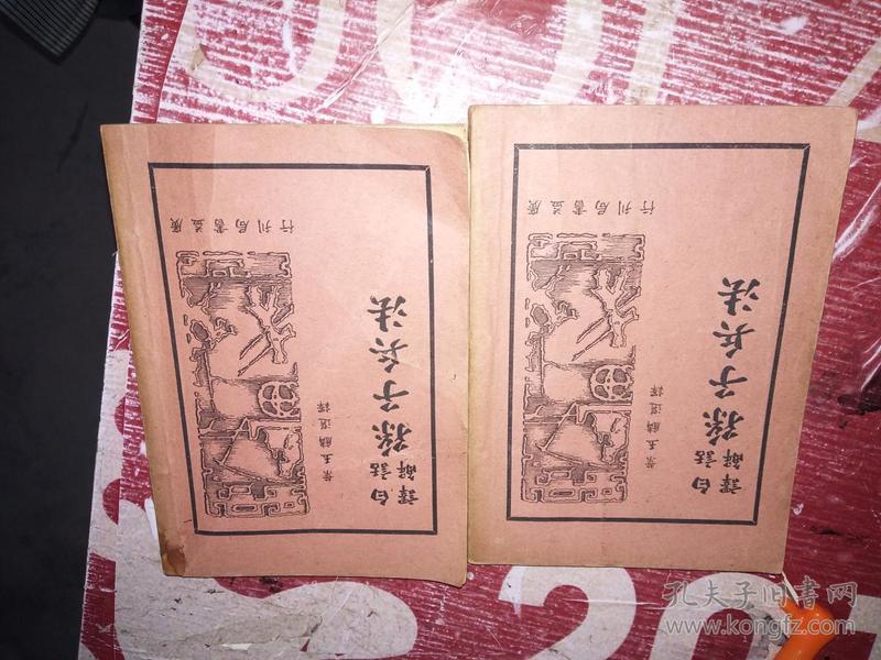 白话译解《孙子兵法》上下册,中华民国32年五月再版