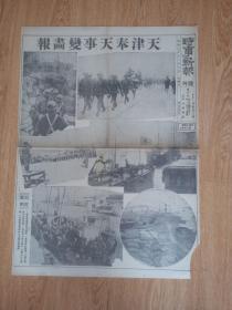 1931年12月6日【时事新报 号外】一张:《天津奉天事变画报》,日军对张学良最后通牒的警告锦州军撤退要求,北平学生抗日游行,奉天杂观