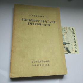 哲学问题讨论辑第一辑:中国过渡时期资产阶级与工人阶级矛盾性质问题讨论专辑.