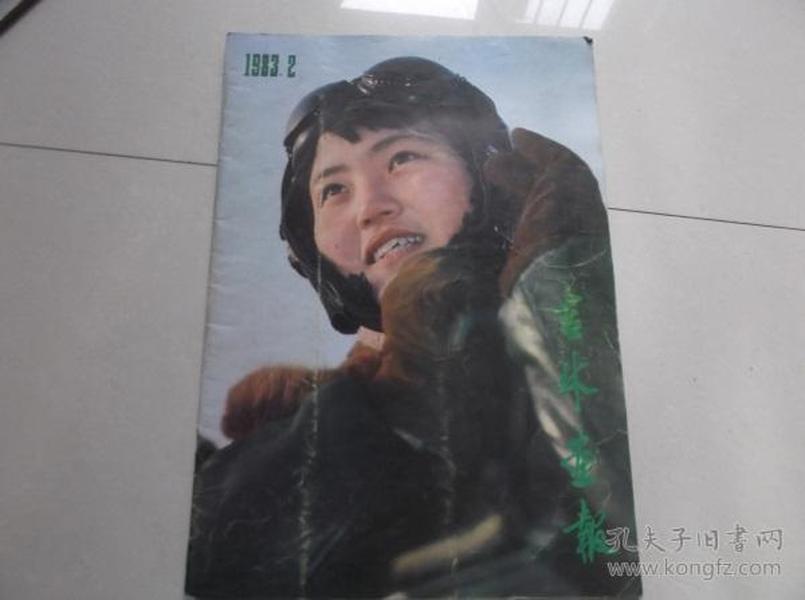 吉林画报1983-2