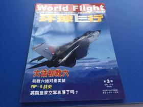 环球飞行 2006年第3期