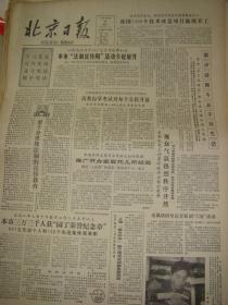 《北京日报》【清泉,将从这里流过——引滦入津隧洞工地巡礼;中央统战部顾问、政协常委张执一同志逝世,李先念、习仲勋等到医院向遗体告别】
