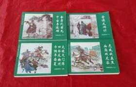 连环画《杨家将传》(四册全)【中国古典小说画库】一版一印