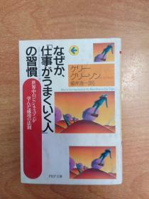 日本原版书:なぜか、「仕事がうまくいく人」の习惯  (64开本 品相见描述)