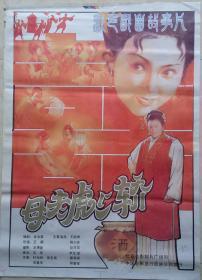 中国经典年画宣传画电影海报大展示------全开------《母老虎上轿》----手绘版------虒人荣誉珍藏