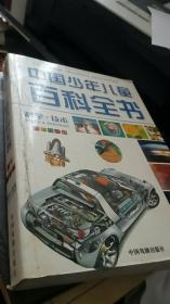 中国少年儿童百科全书 科学 技术(简装)