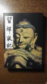 习禅散记(有关南怀瑾老先生的好书,绝对好书,私藏品还好,自然旧)