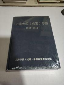 上海劳教(戒毒)年鉴 2011-2012