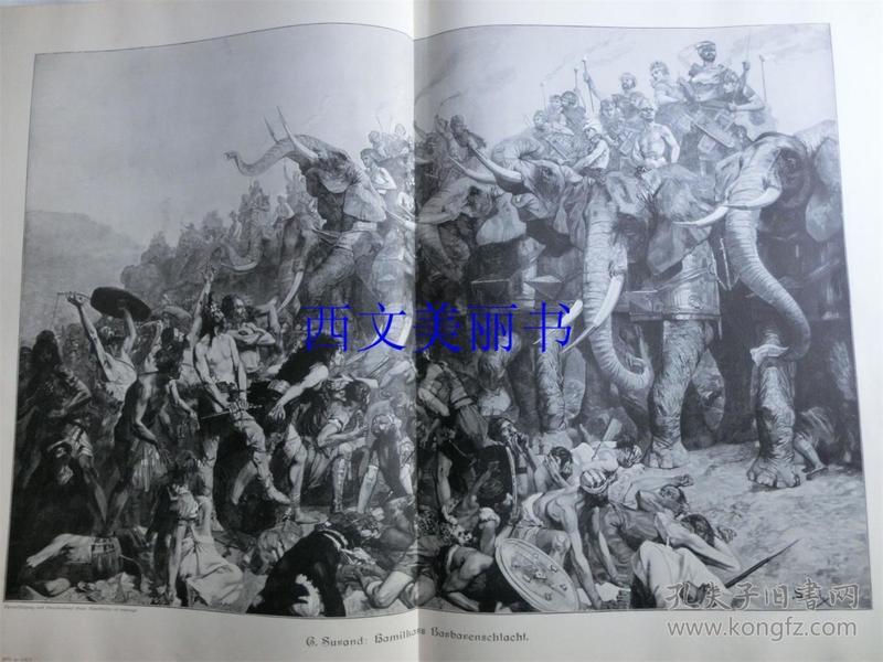 【现货 包邮】1900年巨幅木刻版画《残酷的战役》(Hamilkars Barbarenschlacht)尺寸约56*41厘米 (货号 18022)