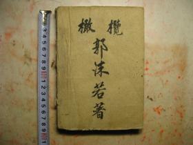 1932年郭沫若《橄榄》,民国新文学