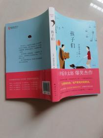 孩子们:新经典文库·伊坂幸太郎作品04