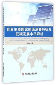 世界主要国家能源消费特征及低碳发展水平评析