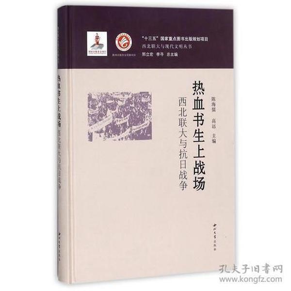 热血书生上战场:西北联大与抗日战争