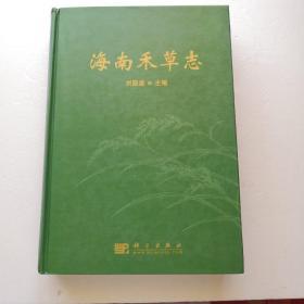 海南禾草志(精装本)