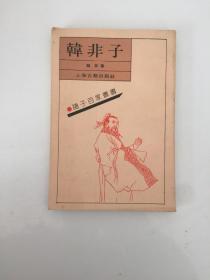 韩非子--诸子百家丛书 影印本