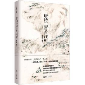 唐诗三百首详析(经典珍藏版 人文经典书系)
