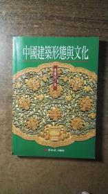 中国建筑形态与文化(绝对低价,绝对好书,私藏品还好,自然旧)