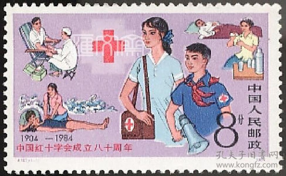 J102中国红十字会成立80周年,女卫生员、药箱、人工呼吸、扩音筒等,带左边原胶全新邮票,齿孔无折