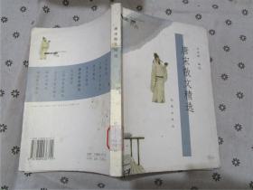 唐宋散文精选