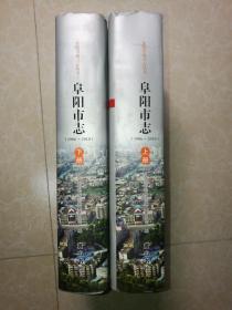 阜阳市志(1986-2010)(上下册)未翻阅