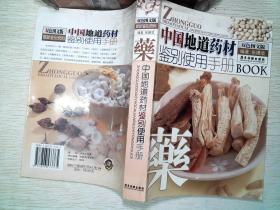 中国地道药材鉴别使用手册   双色图文版