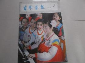 吉林画报1984-4