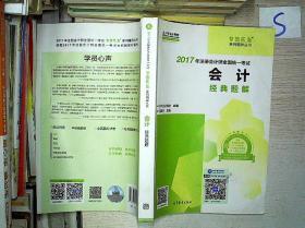 2017年注册会计师全国统一考试 会计 经典题解.*