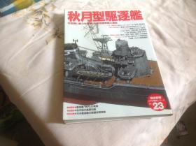 秋月型驱逐舰 历史群像太平洋战史.23