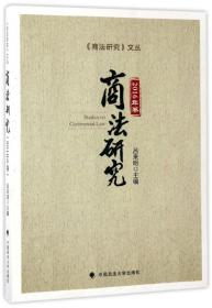 商法研究(2016年卷)/《商法研究》文叢