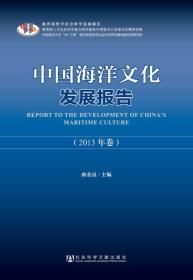 中国海洋文化发展报告(2013年卷)