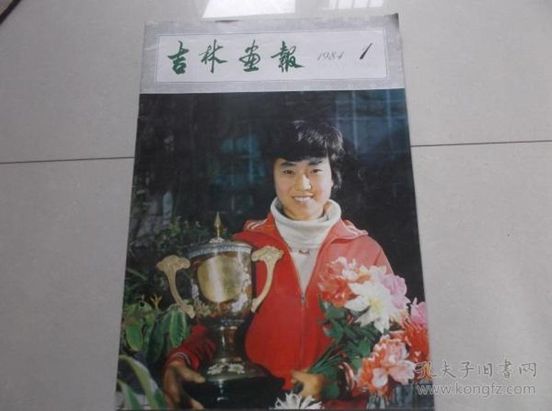 吉林画报1984-1