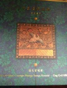 中华传统服饰邮票专册