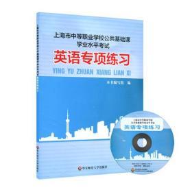 上海市中等职业学校公共基础课学业水平考试:英语专项练习