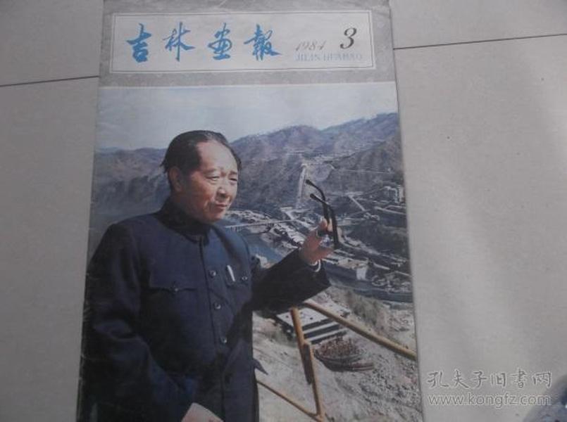 吉林画报1984-3