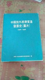 中国对外经济贸易发展史图片1949-1990