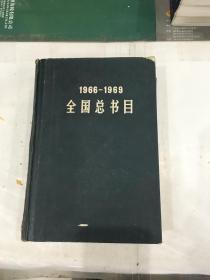 全国总书目:1966~1969(实物实拍,孔网底价,硬精装,工具书)