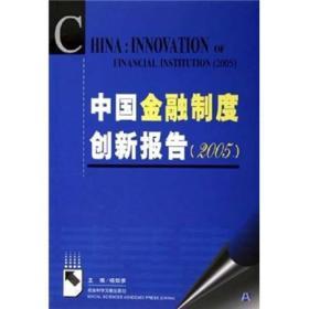 中国金融制度创新报告2005(附光盘)