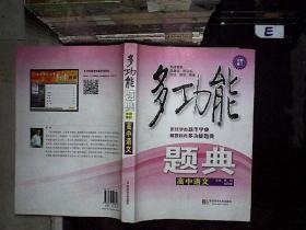 多功能题典·高中语文(第4版)(全新修改)