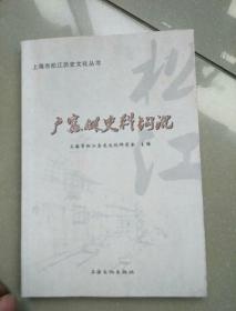 广富林史料钩沉(上海市松江历史文化丛书)