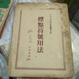 标点符号用法    中央人民政府出版总署公布
