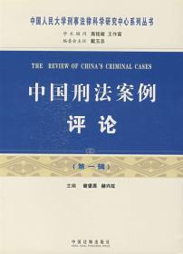 中国刑法案例评论(第1辑)