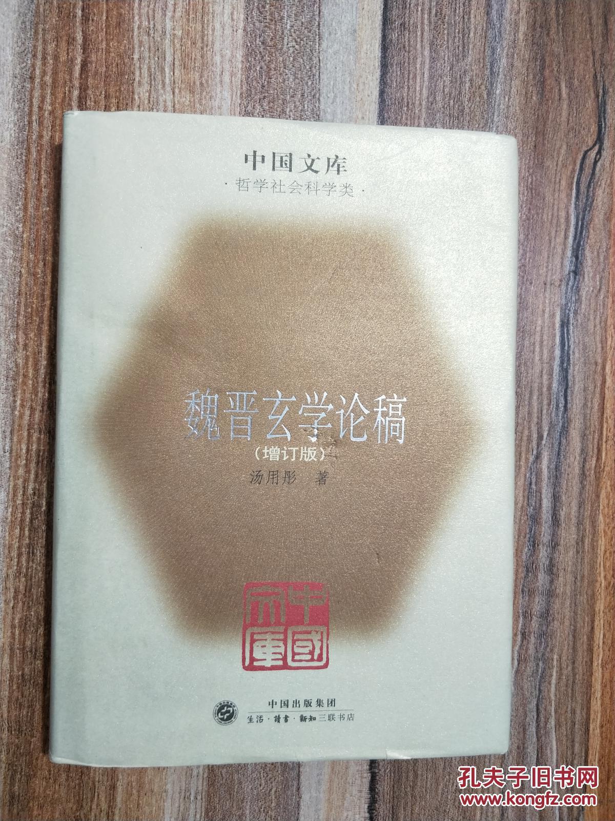 【图】魏晋文库论稿(增订1版)中国布面快来表情包亲我玄学精图片