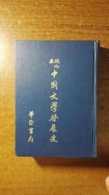校订本 中国文学发展史(精装本厚册,非常好的一本著作,绝对低价,绝对好书,私藏品还好,自然旧,书内极个别处有阅读划痕、标注,介意勿买)