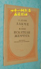 """苏联歌剧《""""拉克美""""和""""珍珠渔人""""》选曲   (钢琴谱)      【页面较少,售出不退】"""