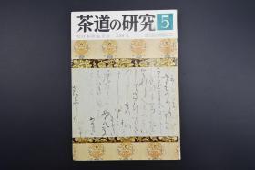 《茶道的研究》 1977年5月号总258号 日本茶道杂志 全书几十张图片介绍日本茶道茶器茶摆放流程和茶相关文化文学日文原版(每期具体内容详见目录图片)茶道仅仅是物质享受 而且通过茶会学习茶礼 陶冶性情